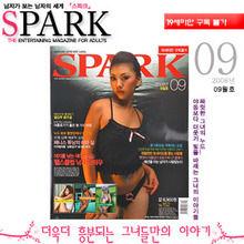 [인기절정] 스파크 2008년 9월호(NO:152)