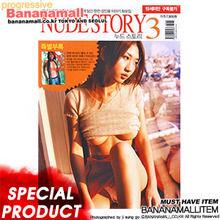 [누드스토리] NUDE STROY No.3 - 섹시 누드와 야한 스토리가 함께 담긴 완전 성인용 이야기 화보집