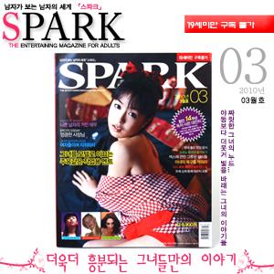 [인기절정] 스파크 2010년 3월호(NO:170)