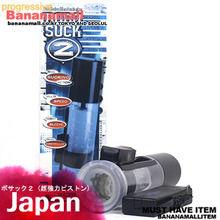 [일본 직수입] 로보 스켈레톤 2 (ロボサック2(超強力ピストン)) (MR)(DJ)