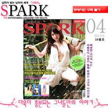 [인기절정] 스파크 2011년 04 월호(NO:183)