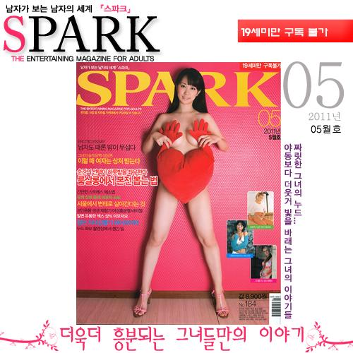 [인기절정] 스파크 2011년 05 월호(NO:184)