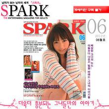 [인기절정] 스파크 2011년 06 월호(NO:185)