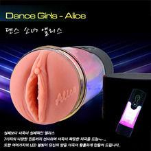 [미국 직수입] 댄스걸 라이트 진동 앨리스 (Dance Gilr-Alice)(DJ)