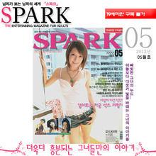 [인기절정] 스파크 2012년 05 월호(NO:196)