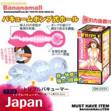 [일본 직수입] 트리플 바큐마 (トリプルバキューマー) - 니포리기프트 (MR)(DJ)
