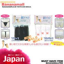 [일본 직수입] 종이팬티 (3개세트) (紙ピャン(3枚セット)) (NPR)(WCK)<img src=https://cdn-banana.bizhost.kr/banana_img/mhimg/icon3.gif border=0>