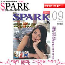 [인기절정] 스파크 2012년 09 월호(NO:200)
