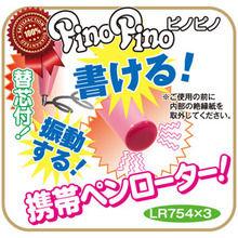[일본 직수입] 피노피노 펜 진동기 (Pino Pino) - 니포리기프트 (MR)(DJ)