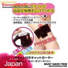 [일본 직수입] 포켓 캣 가터(ポケット付きキャットガーター) (RS)