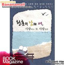 [김기영 저] 황혼의 남과 여, 사랑하고 또 사랑하라