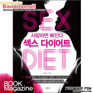 [이윤수 저] 섹스 다이어트 : 사랑하면 빠진다