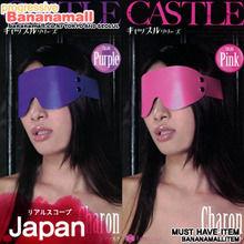 [일본 직수입] 캐슬 카론 Castle Charon (아이 마스크) (キャッスル カロン アイマスク) (MR)(DJ)