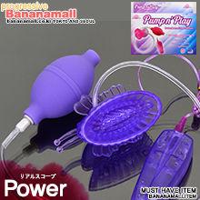 [흡착진동] 펌핀 플레이 버터플라이 Pumpin Play - 아프로디시아(54002) (APR)