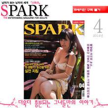 [인기절정] 스파크 2014년 4월호(NO219)