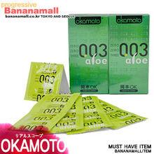 [일본 오카모토] 오카모토 003 알로에 2box(20p)