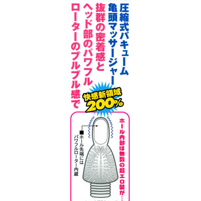 [일본 직수입] 나마시보리 승천 카리즘(昇天カリドーム) - 니포리기프트(2679) (NPR)<img src=https://www.bananamall.co.kr/mhimg/icon3.gif border=0> 추가이미지6