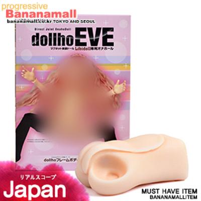 [일본 직수입] 돌호 EVE dollho EVE(ドルホ EVE) - 도쿄리비도 (NPR)