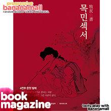 [맥심 코리아] MAXIM B SIDE : 목민섹서 - 월간 맥심 한국판의 섹기스만 모아