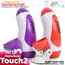 [진공압박] 터치 2(DMM Touch 2) - 디엠엠 (DMM)