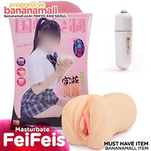 [에그 삽입] 페이페이 포켓 푸시(Manmiao FeiFeis Pocket pussy) - 만미아오 6957361300215 (DMM)(DJ)