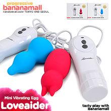 [7단 진동] 미니 바이브레이팅 에그 시리즈(Loveaider Mini Vibrating Egg Series) - 러브에이더(6920409201324) (LID)