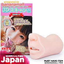 [일본 직수입] 3D스캔 해봤다~사쿠라 키즈나의 입(3Dスキャンしてみた 佐倉絆の口) - 케이엠피 (KMP)