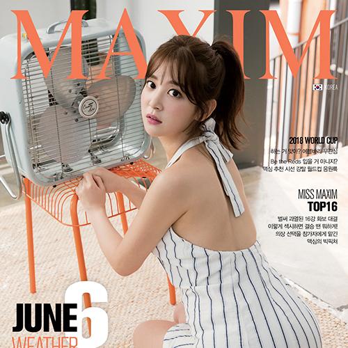 [맥심 코리아] 맥심 2018년 6월호 추가이미지3