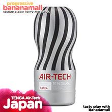 [일본 직수입] 텐가 에어테크 진공 컵 울트라(TENGA AIR-TECH REUSABLE VACUUM CUP) - 텐가 (MR)(LC)