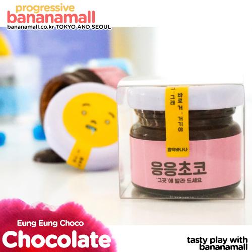 [바나나] 응응초코 바디 초콜렛 발렌타인