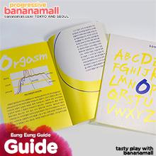 [바나나] 응응가이드북, 성교육 성인 커플 부부