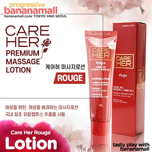 [마사지 겸용] 케어 허 루즈 마사지로션 30g(Care Her Rouge Massage Lotion)