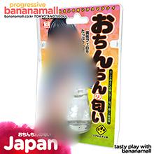 [일본 직수입] 남성기의 냄새 10ml(おちんちんの匂い) - 타마토이즈 (NPR)