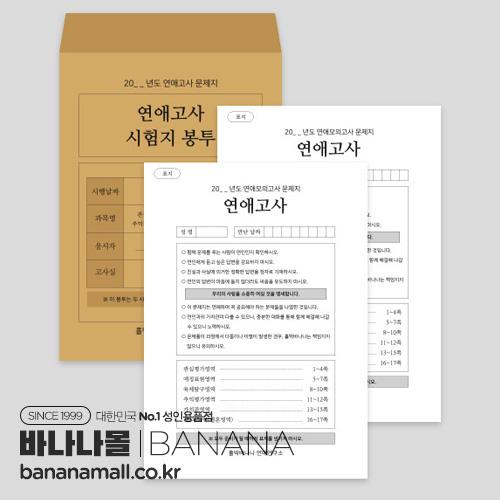 [홀딱바나나] 응응문답 - 연애고사 시험지 봉투