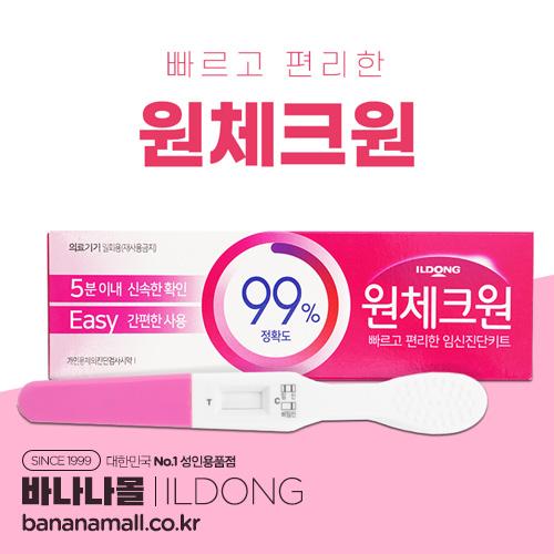 [임신테스트기] 일동 원체크원 - 정확도99%