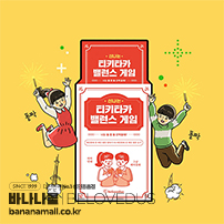 [빌럽어스] 티키타카 밸런스 게임 - 빌럽어스(8809690580524)