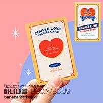 [빌럽어스] 커플사랑 대화카드 - 빌럽어스(8809690580579)