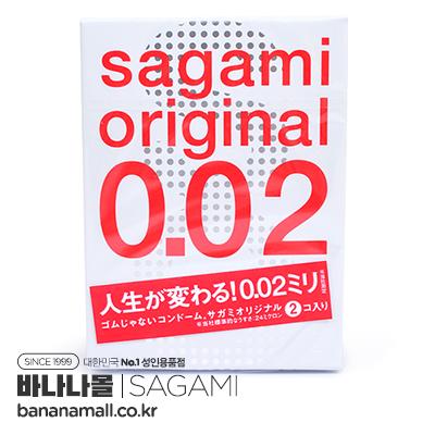 [일본 사가미] 사가미 오리지날 0.02 - 2P/pack (SAGAMI ORIGINAL 0.02 2p)