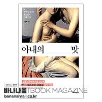 [신간 서적] 아내의 맛 - <김국진> 저 (63808464)