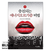 [신간 서적] 충전되는 에너지오르가즘 비법 - <이여명> 저 (29297615)