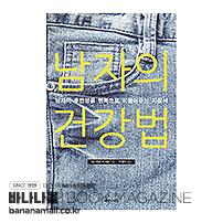 [신간 서적] 남자의 건강법 - <다치카와 미치오> 저/<박현석> 역 (101775089)