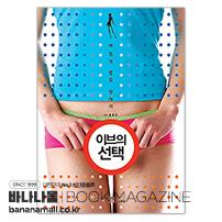 [신간 서적] 이브의 선택 - <윤호주> 저 (7221848)