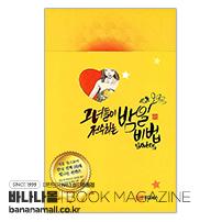 [신간 서적] 그녀들이 전수하는 밤일비법 - <김지나> 저 (14986642)