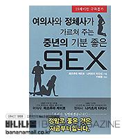 [신간 서적] 여의사와 정체사가 가르쳐 주는 중년의 기분 좋은 SEX - <마츠무라 케이코> <나카츠지 타다시> 공저/<기미정> 역 (15458119)