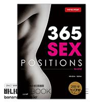 [신간 서적] 365 섹스 포지션 - <리자 스윗> 저/<엄성수> 역 (102237432)