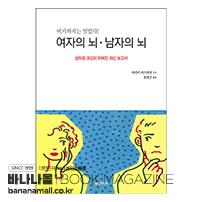 [신간 서적] 여자의 뇌, 남자의 뇌 - 아라이 야스마사 저/오영근 역