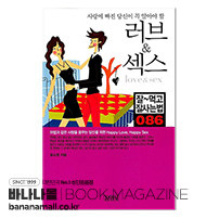 [신간 서적] 러브 & 섹스 - <윤소영> 저