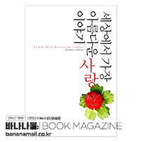 [신간 서적] 세상에서 가장 아름다운 사랑이야기 - <도미니크 시모네> 등저/<김혜중> 역