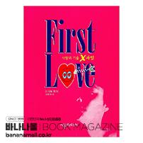 [신간 서적] First Love 사랑의 기술 X 파일 - <이지복> 편저