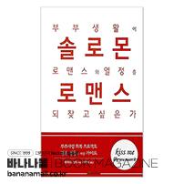 [신간 서적] 솔로몬 로맨스 - <데이비드 클락> 저/<박현아> 역